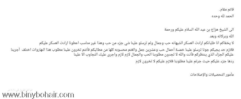 تاريخ بحير ماقبل الحكم السعودي 2l517120.jpg