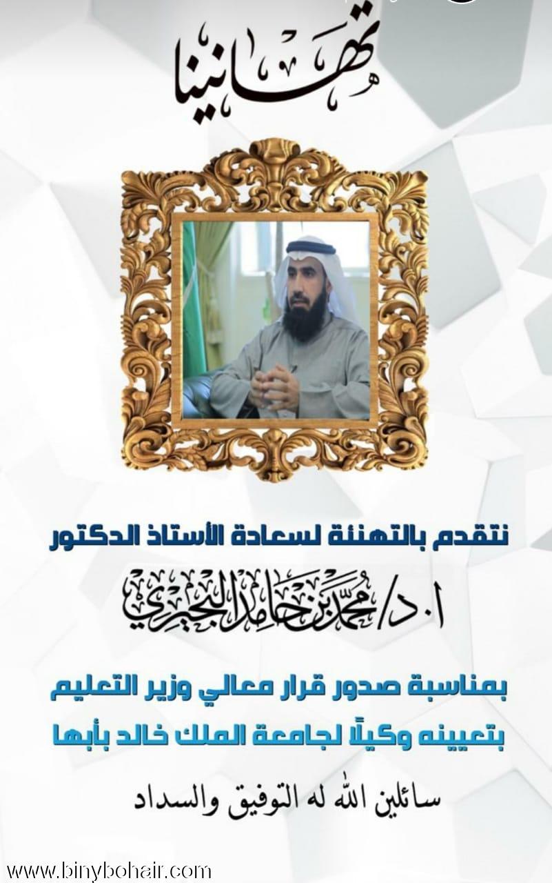 """الاستاذ الدكتور """" محمد حامد 3dh11731.jpeg"""