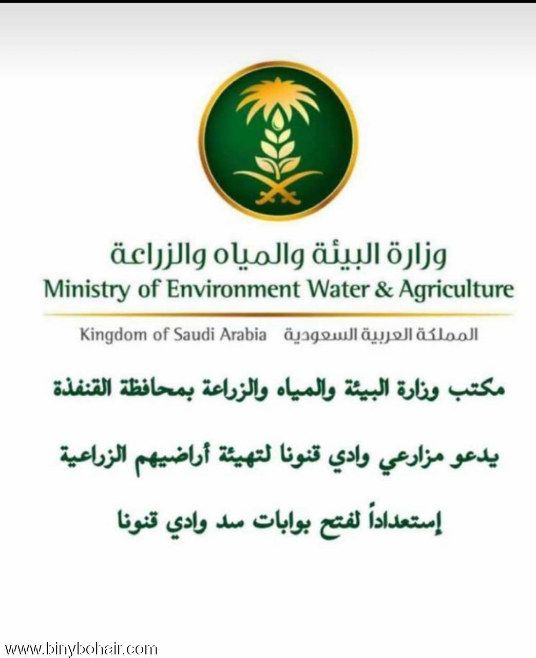 مكتب وزارة البيئة بالقنفذة تنوه 3l506386.jpeg