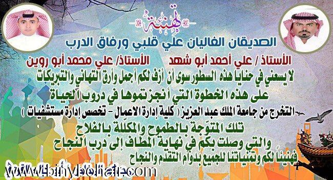 """تهنئة الاخ"""" سرحان سلطان""""لكل """"علي 3on80018.jpeg"""