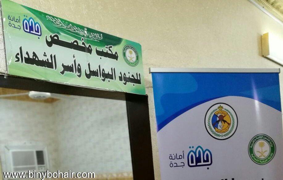 """بلديتي محافظة العرضيات""""تخصص مكاتباً لخدمة 3ur26310.jpg"""