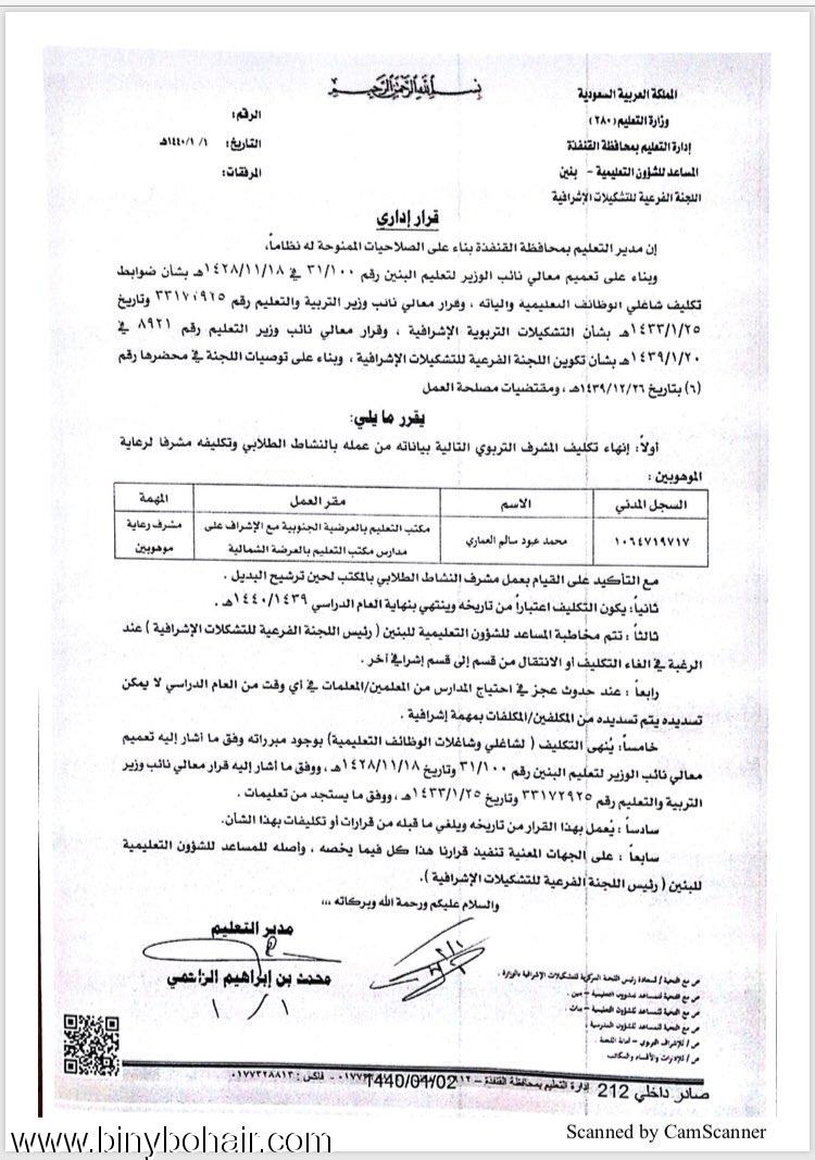 """ألاستاذ """"محمد العماري"""" مشرفًا لرعاية 3zd50358.jpg"""