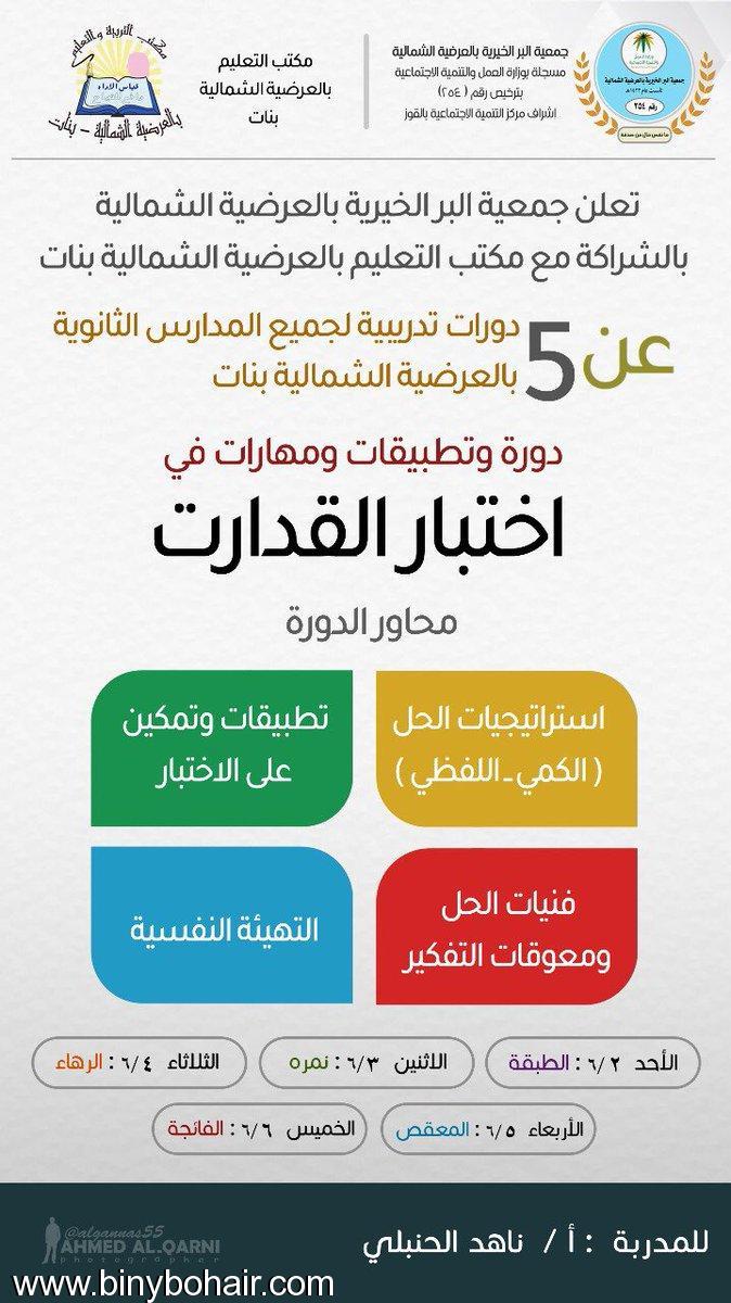 دورات تدريبية لجميع المدارس الثانوية 50c97793.jpg