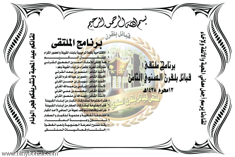 ملتقى بالقرن الثامن محافظة الطائف 7uh22753.jpg