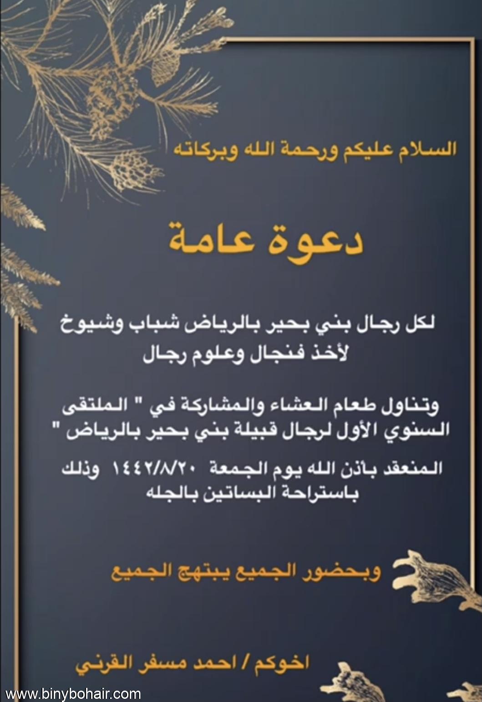 دعوة عامة ..لحضور الملتقى الاول 7ve59792.jpeg