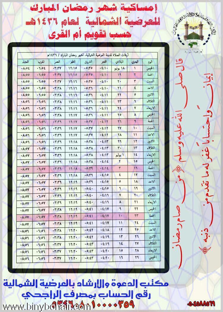 أمساكية رمضان المبارك للعرضية الشمالية 8ax80590.jpg