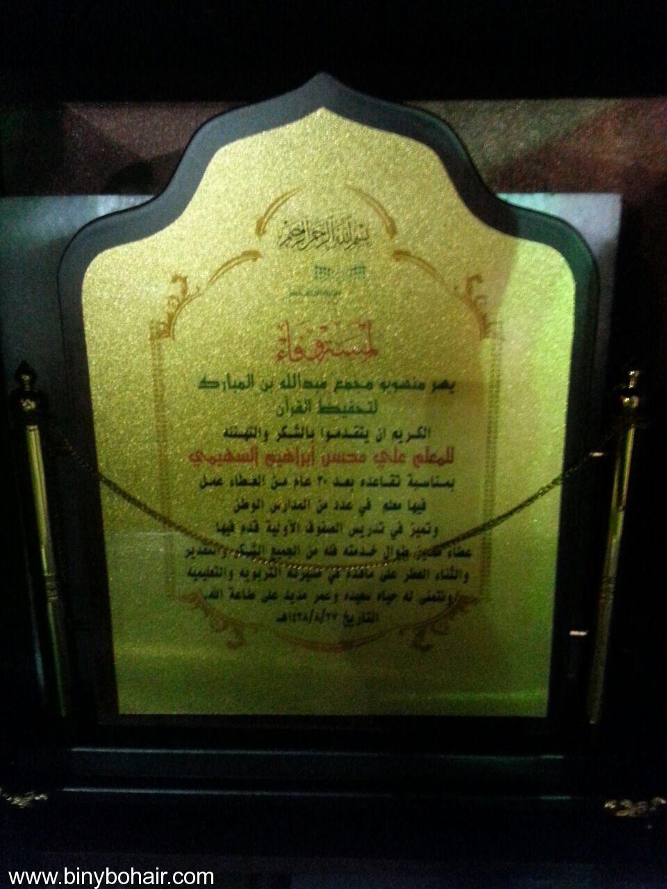 بالصور تحفيظ القرأن الكريم بالمعقص 8e772431.jpg