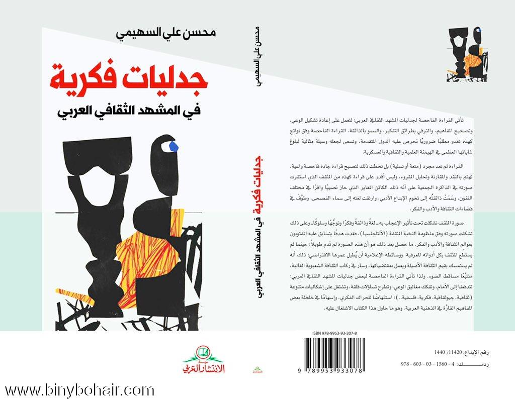 """صدور كتاب جديد للإستاذ""""محسن السهيمي 9ok37763.jpeg"""