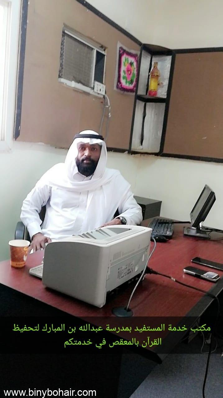 """تكليف الاستاذ"""" محسن احمد مخاسر"""" 9om40957.jpeg"""