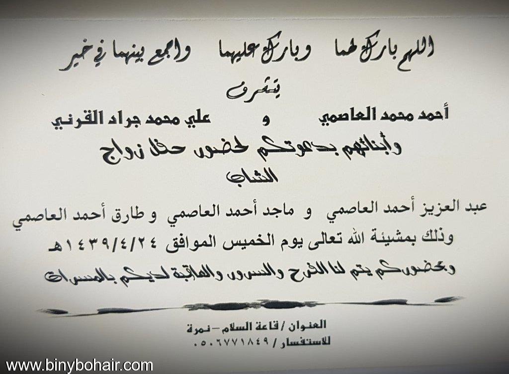 """دعوة .."""" احمد محمد العاصمي aur31365.jpg"""