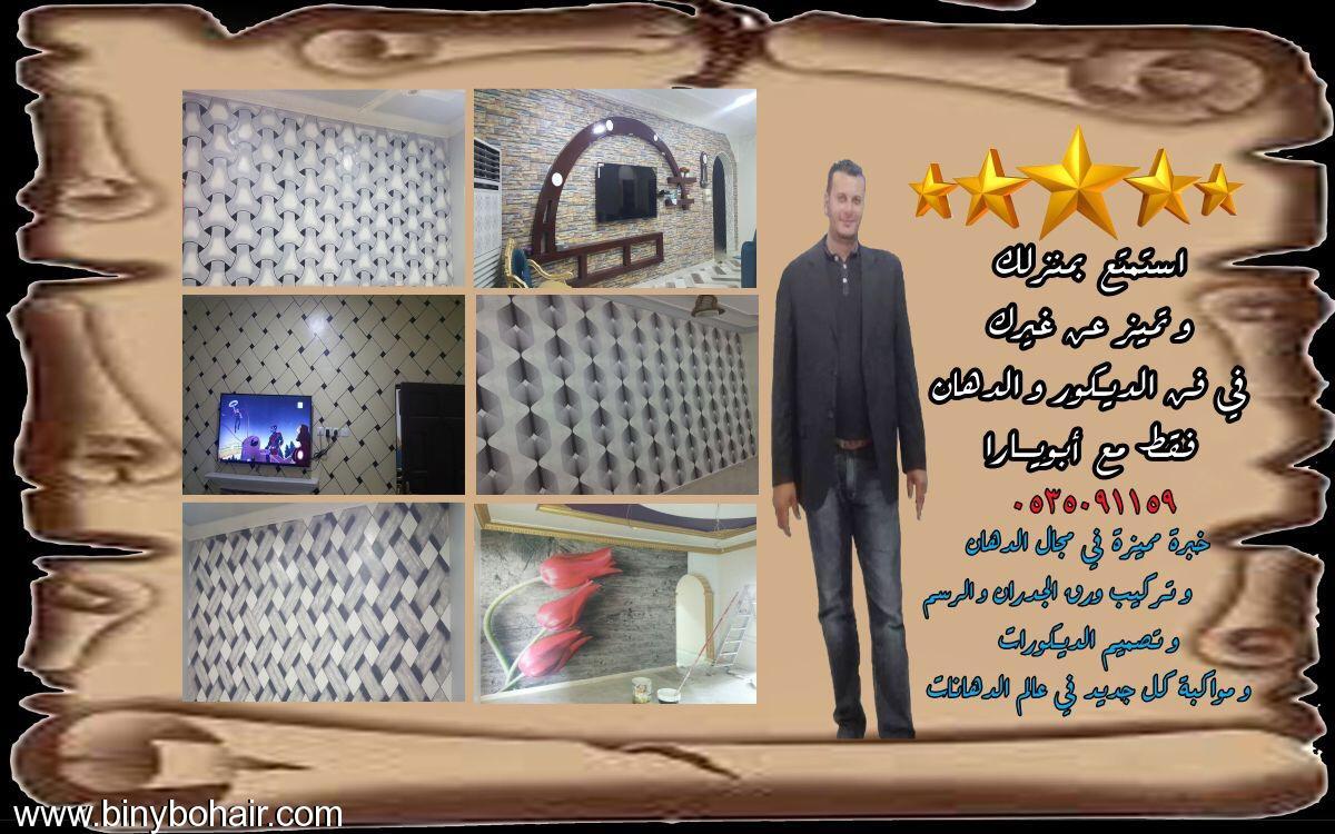 """""""ابويارا """"خبرة مميزة الدهان وورق ayh89097.jpg"""