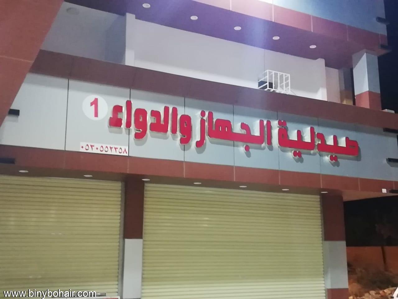 """افتتاح صيدلية """"الجهاز والدواء"""" بالفائجة bdv98719.jpeg"""