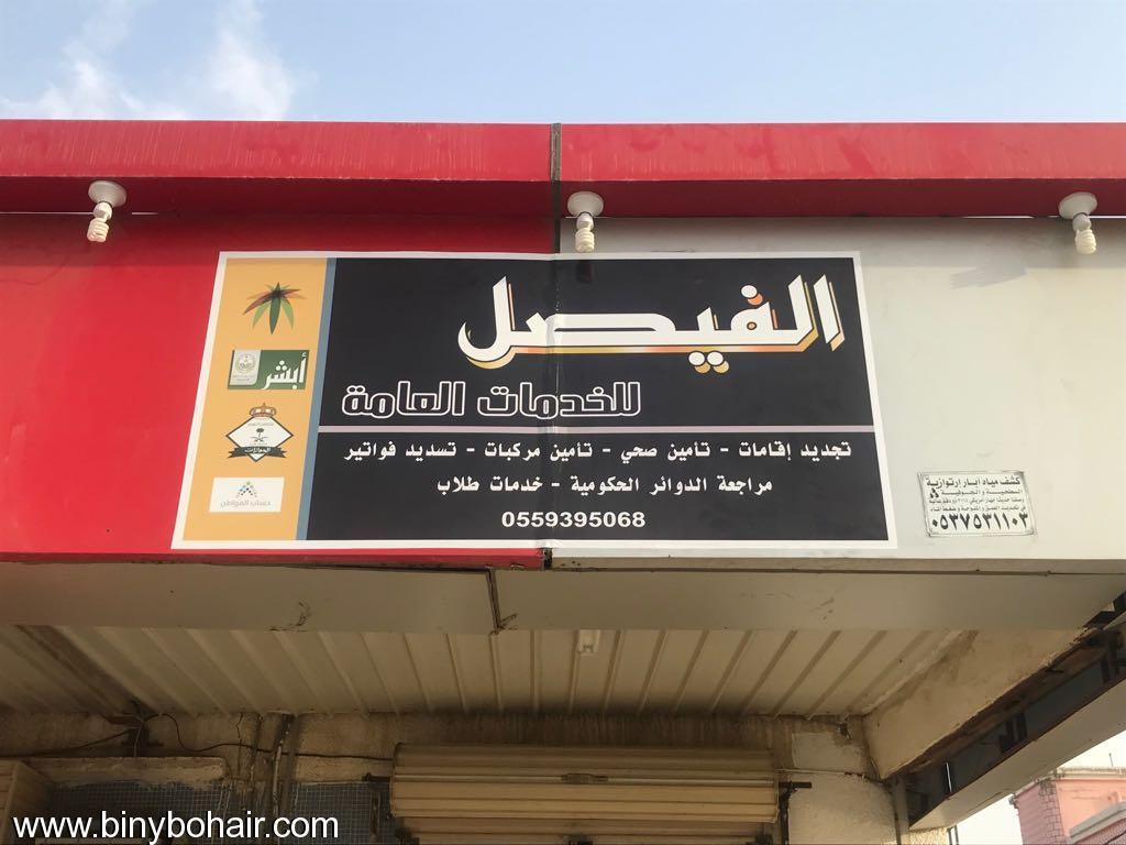 """افتتاح مكتب """"الفيصل """" للخدمات bip84047.jpg"""