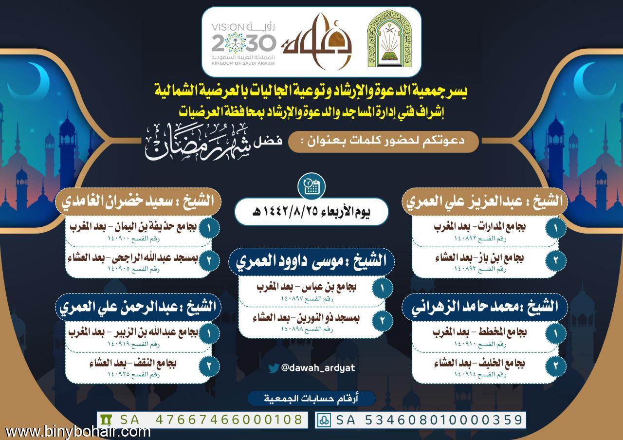 ينظم مكتب الدعوة 22كلمة وعظية bkg73973.jpeg