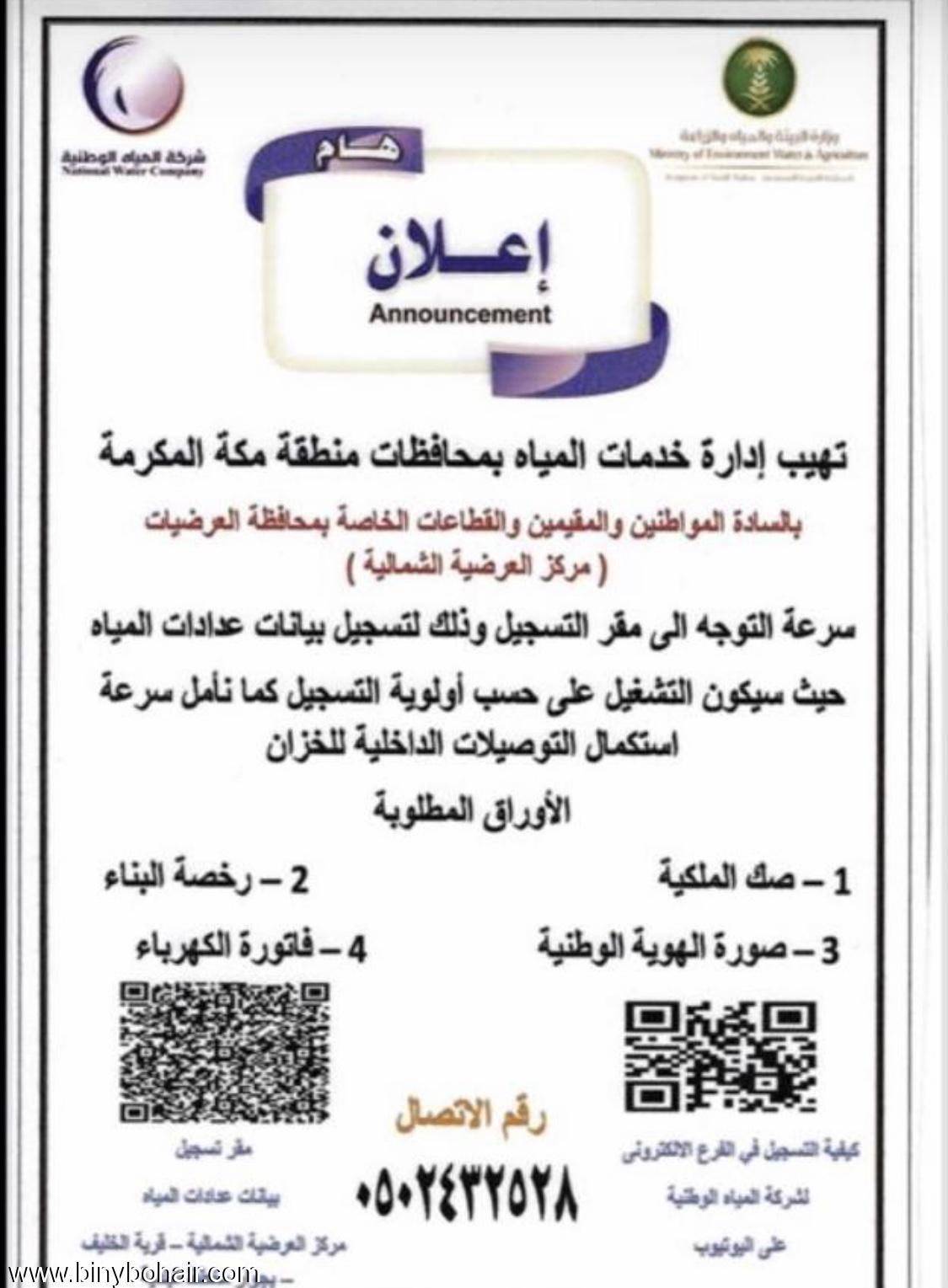 اعلان للسادة المواطنين والقطاعات الخاصة bp125905.jpeg