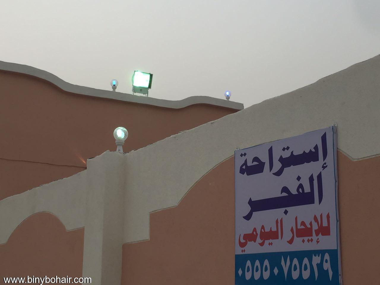 """بالصور..إستراحة """"الفجر"""" للايجار اليومي قرية c9544896.jpeg"""