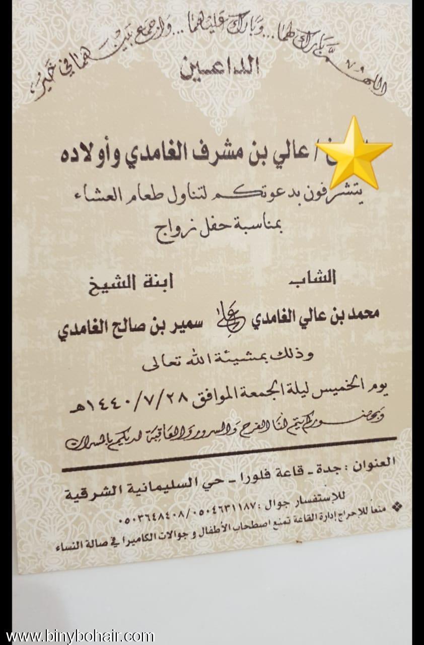 """عالي مشرف الغامدي "" يتشرف cji96768.jpeg"