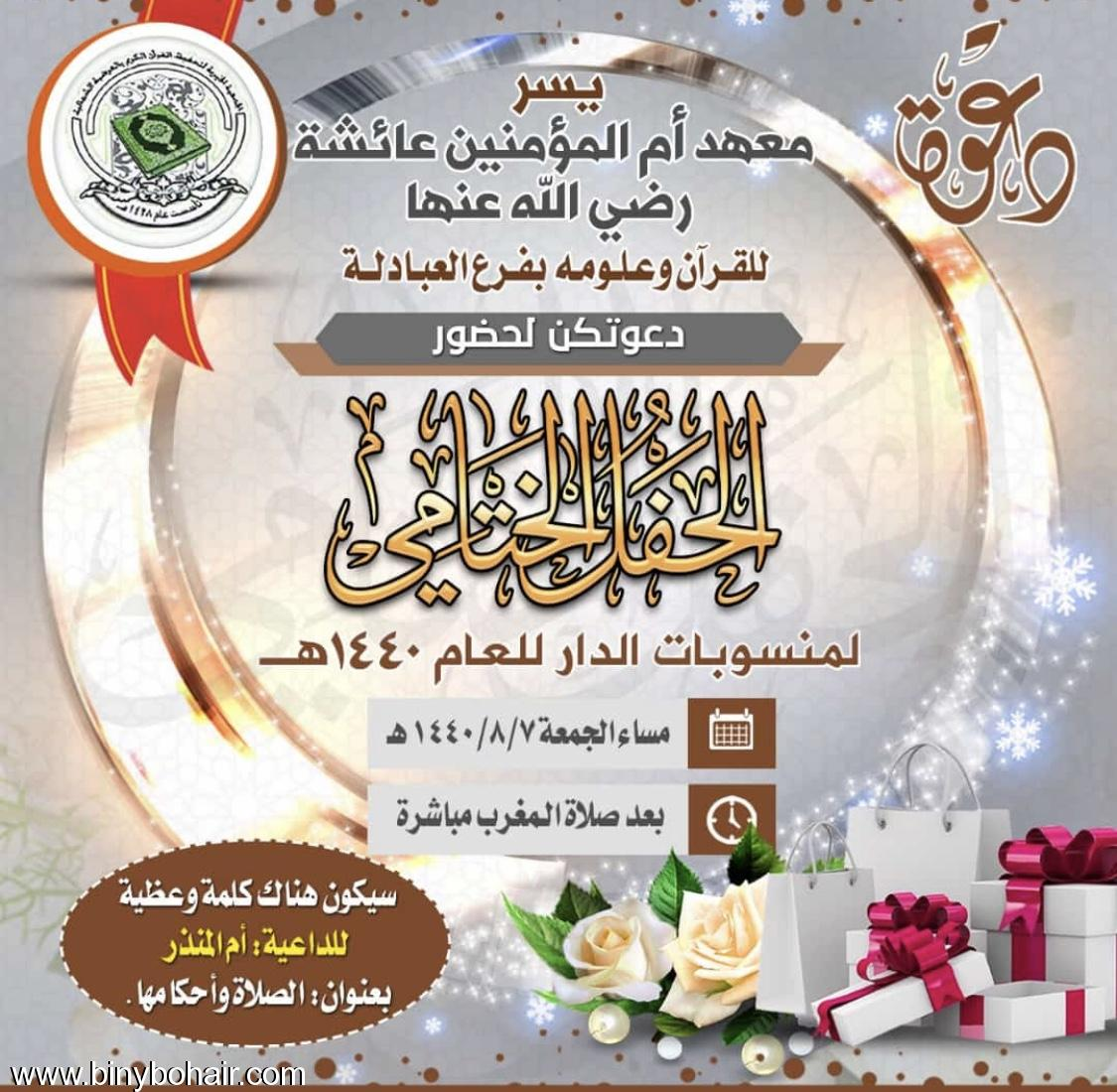 دعوة..معهد المؤمنين عائشة بفرع العبادلة clj64831.jpeg