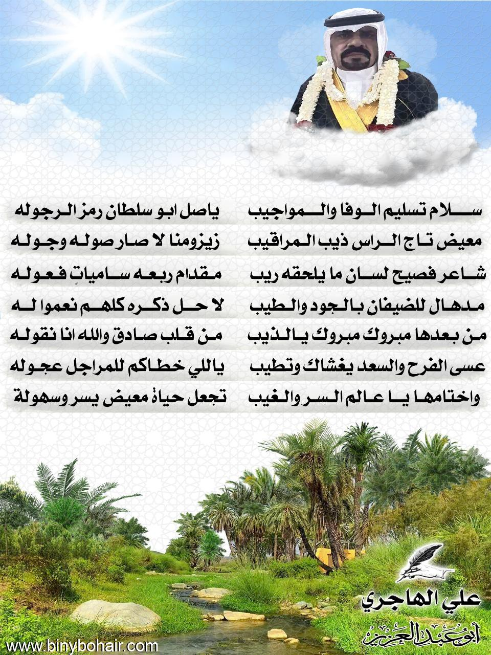 """قصيدة مهداة الشاعر """" الهاجري"""" cxp73104.jpeg"""