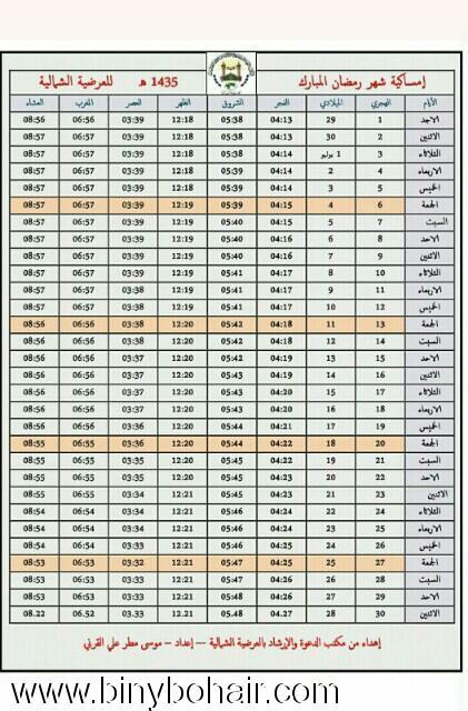 أمساكية رمضان للعرضية الشمالية لعام1435هـ drf83474.jpg