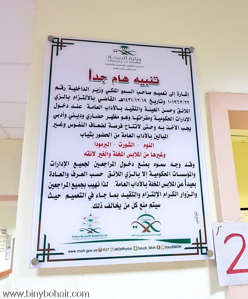تنويه... مستشفى نمره يمنع الدخول dtq97460.jpeg