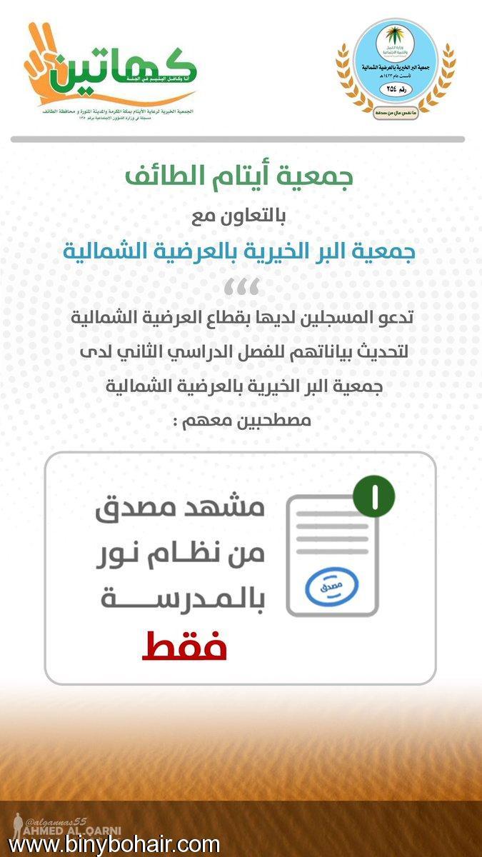 جمعية الطائف تدعو المسجلين تحديث edz93680.jpg
