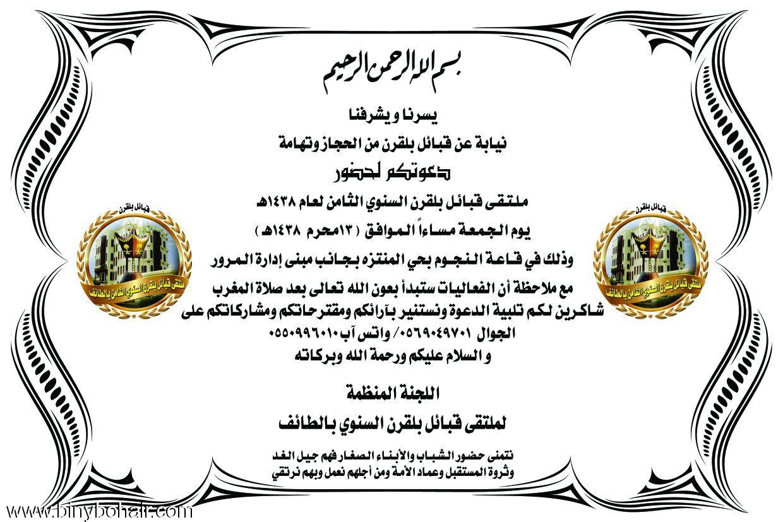 ملتقى بالقرن الثامن محافظة الطائف f3a22752.jpg