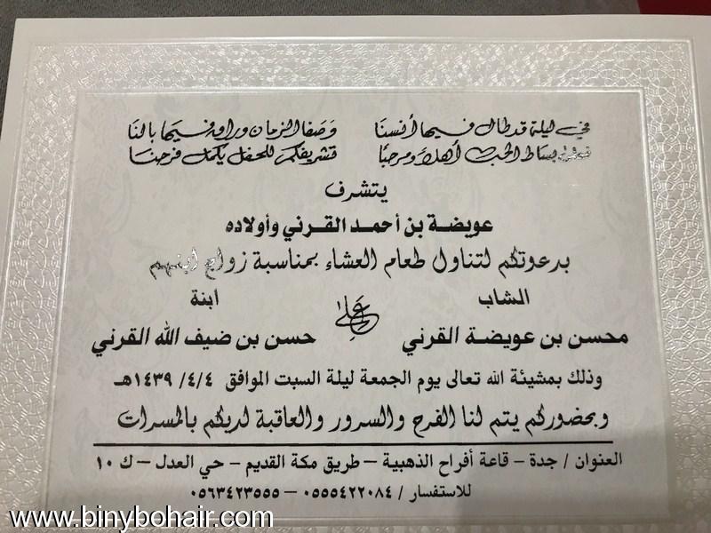 """دعوة ...""""عويضة احمد القرني"""" يدعوكم fi682732.jpg"""
