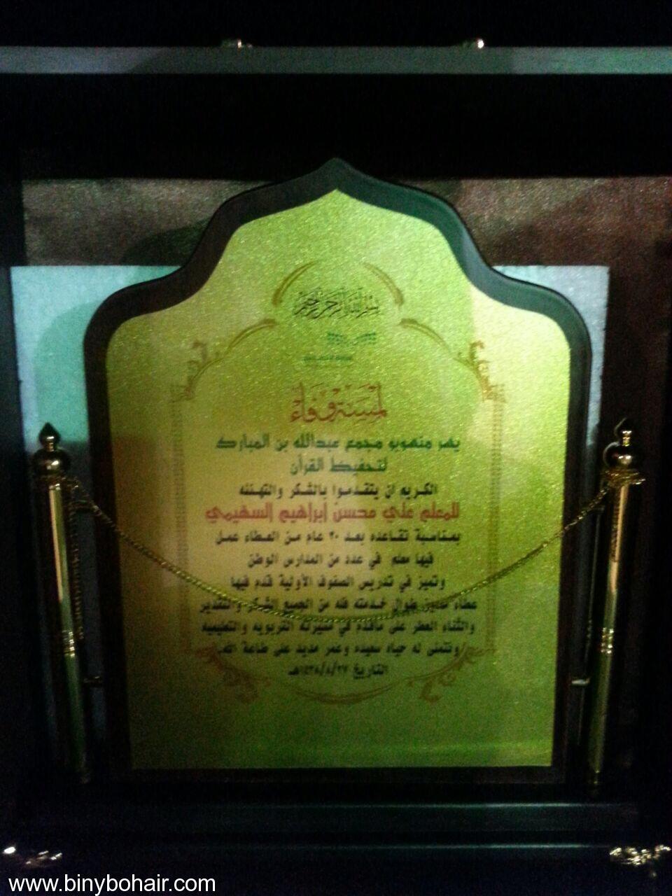 بالصور تحفيظ القرأن الكريم بالمعقص fsc72431.jpg
