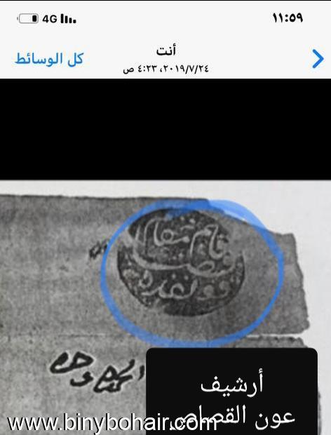 تاريخ بحير ماقبل الحكم السعودي gly17120.jpg