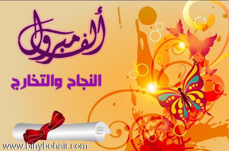"""""""حازم احمد سعيد القرني """" grv50765.png"""