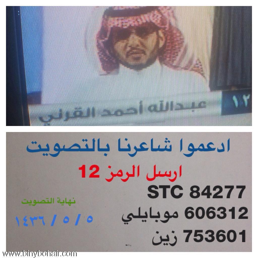 ادعموا...الشاعر/عبدالله سحيم القرني مسابقة شاعر gyh84464.jpg