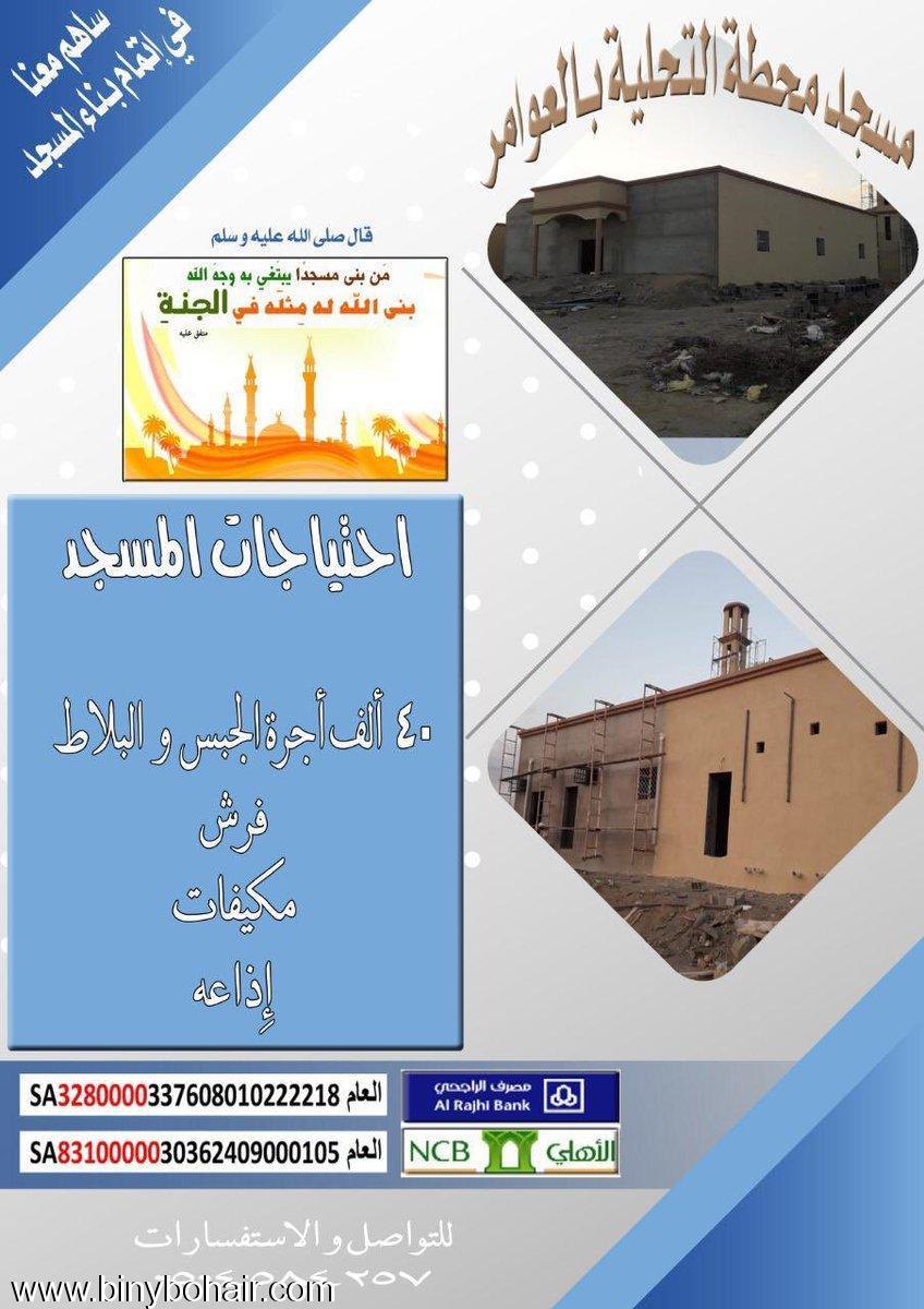 ساهم إتمام بناء مسجد محطة iph90418.jpg