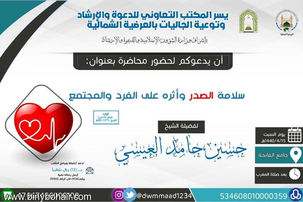 """مغرب اليوم محاضرة.."""" سلامة الصدر ita74312.jpeg"""
