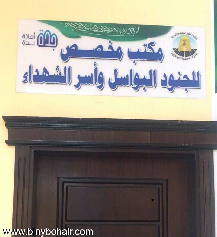 """بلديتي محافظة العرضيات""""تخصص مكاتباً لخدمة iys26310.jpg"""