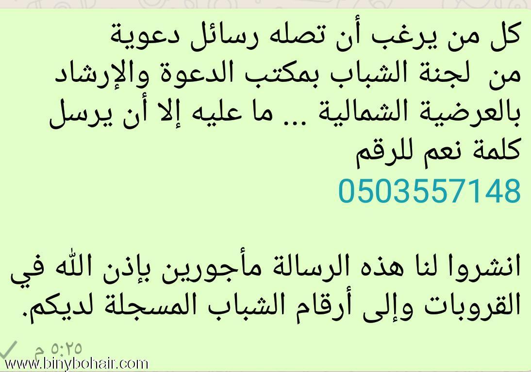 يرغب رسائل دعوية مكتب الدعوة jef96677.jpg