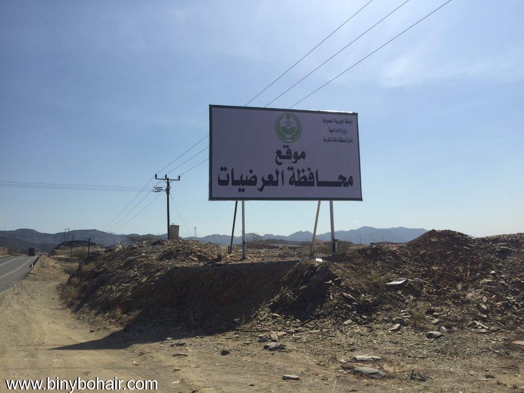 موقع مبنى محافظة العرضيات الجديد kfb53567.jpg