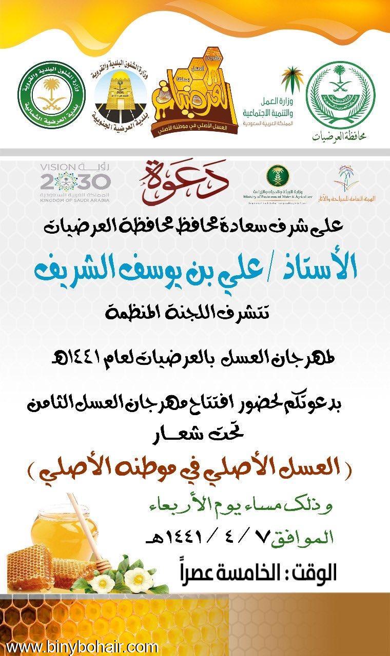 دعوة ...لحضور مهرجان العسل بالعرضيات kjs58701.jpeg