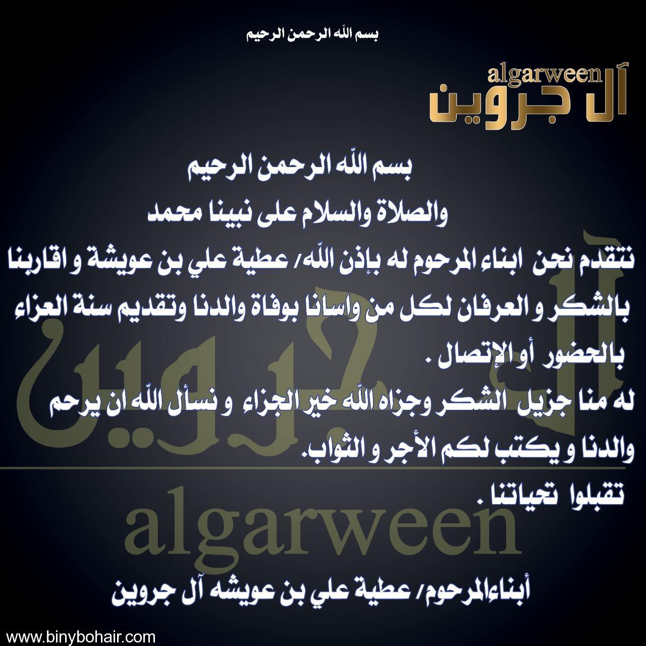 """أبناء المرحوم """"عطيه """" عويشه kp611247.jpeg"""