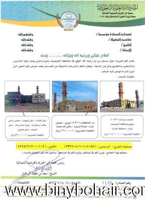 """""""جامع رحمه الله بمحافظة العرضيات kvb18411.jpg"""
