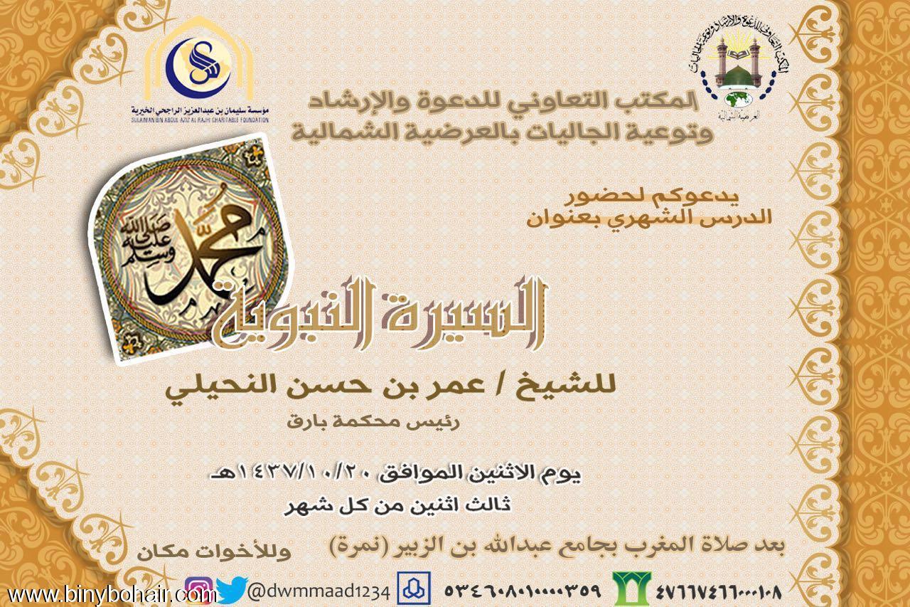""""""" السيرة النبويّة""""غدا جامع عبدالله lwk79721.jpg"""
