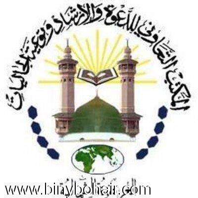 """""""الشؤون الإسلامية"""" بمكة تنظم محاضرة mrr15365.jpg"""
