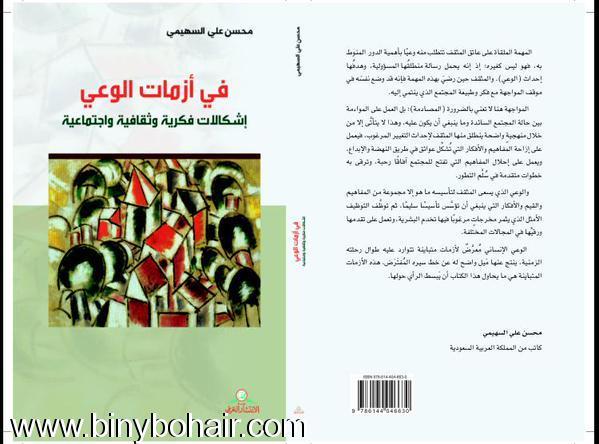 رئيس الثقافة بالعرضيات محسن السهيمي n7i83390.jpg