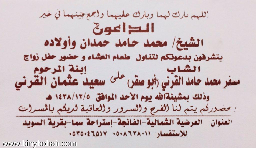 """دعوة ...لحضور زواج"""" مسفر محمد nnv42719.jpeg"""