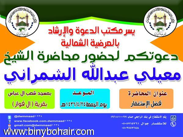 مكتب الدعوة بنمرة يقدم محاضرة(فضل oms76929.jpg