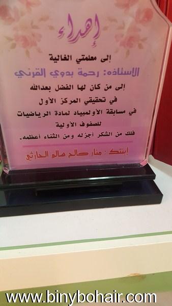 """مبادرة الطالبة """"منار صالح الحارثي"""" oua88591.jpg"""
