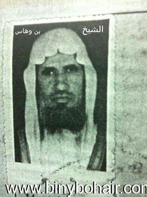 """""""راعي الصيت"""" الشيخ وهاس بلقرن ox118743.jpg"""