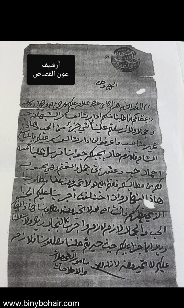 تاريخ بحير ماقبل الحكم السعودي pca16673.jpg