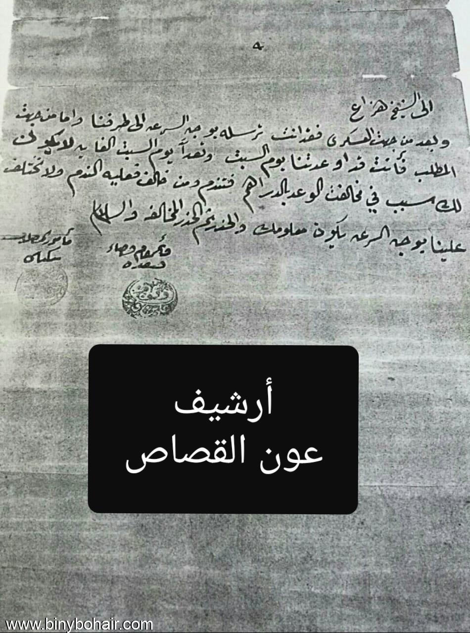تاريخ بحير ماقبل الحكم السعودي ph916673.jpg