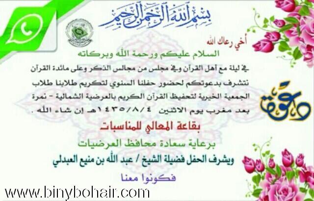 تكريم طلاب جمعية التحفيظ بنمرة. qte31766.jpeg